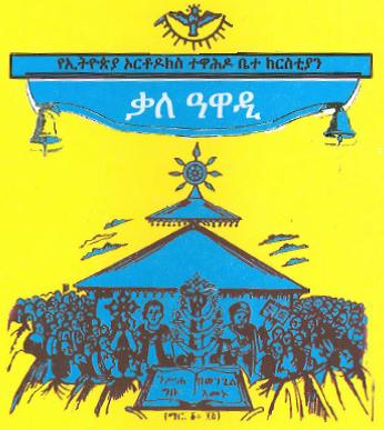 kale awadi