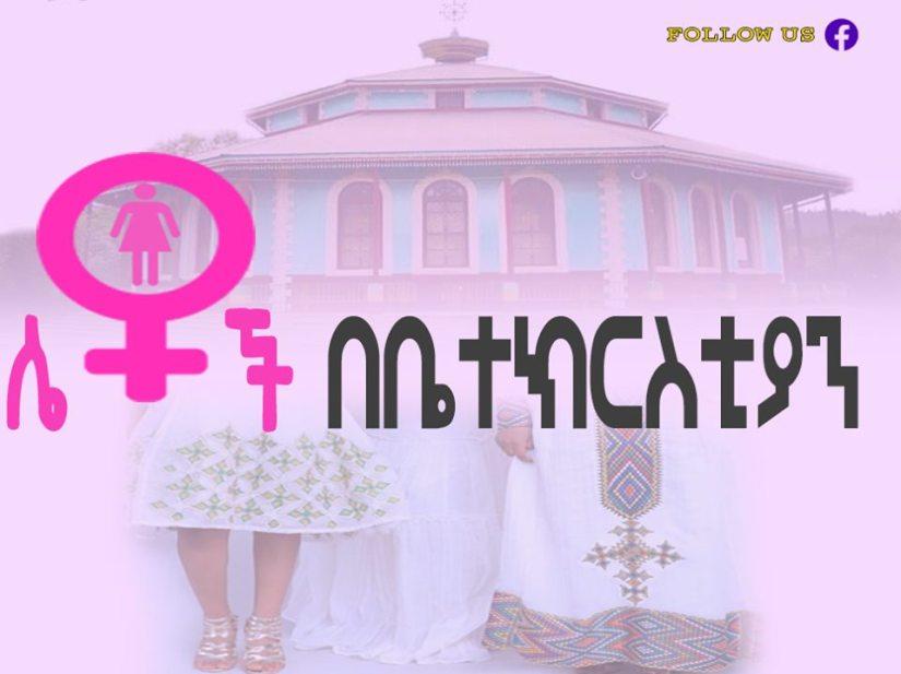 women in church_2